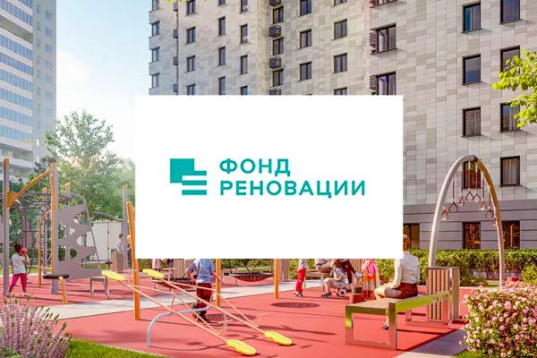 Фонд Реновации гор. Москва